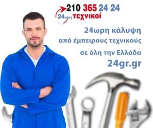 ΗΛΕΚΤΡΟΛΟΓΟΣ ΠΕΙΡΑΙΑΣ
